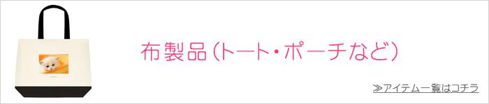 オンラインショップ布製品(トート・ポーチなど)