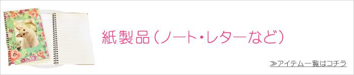 オンラインショップ紙製品(ノート・レターなど)